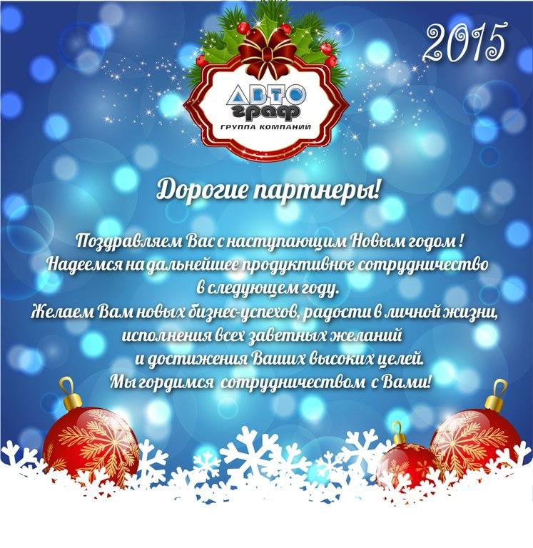 Новогодней поздравления 2015