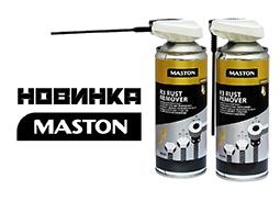 Новинка от MASTON - средство 2 в 1!Анонс<p>Средство для удаления ржавчины и смазки резьбовых соединений!</p>