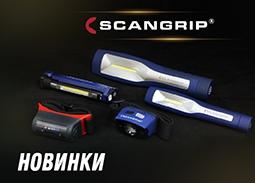 Встречайте! 5 ослепительных новинок от SCANGRIP!Анонс<p>5 новых осветительных приборов, включая налобные фонари и многофункциональная лампа 3 в 1!</p>