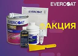 Evercoat уже в продаже и подарки дарим даже!Дата завершения скидкиSun, 22 Apr 2018 00:00:00 +0300