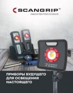 SCANGRIP буклетИзображение/images/cms/data/fotogalereya/akcii/scangrip-screen.jpg