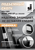 Новый скотч JETA Light Mask and UP